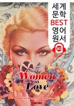 도서 이미지 - 사랑하는 여인들 Women in Love (세계 문학 BEST 영어 원서 302) - 원어민 음성 낭독