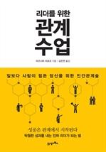 도서 이미지 - 리더를 위한 관계수업