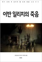 도서 이미지 - 이반 일리치의 죽음