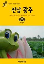 도서 이미지 - 원코스 시티투어005 전남 광주 대한민국을 여행하는 히치하이커를 위한 안내서