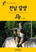 도서 이미지 - 원코스 시티투어006 전남 담양 대한민국을 여행하는 히치하이커를 위한 안내서