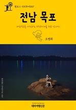 도서 이미지 - 원코스 시티투어007 전남 목포 대한민국을 여행하는 히치하이커를 위한 안내서