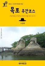 도서 이미지 - 원코스 시티투어008 전남 목포 주간코스 대한민국을 여행하는 히치하이커를 위한 안내서