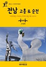 도서 이미지 - 원코스 시티투어010 전남 고흥 & 순천 대한민국을 여행하는 히치하이커를 위한 안내서