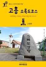 도서 이미지 - 원코스 시티투어011 전남 고흥 소록도코스 대한민국을 여행하는 히치하이커를 위한 안내서