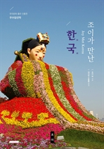 도서 이미지 - 조이가 만난 한국 1
