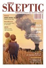 도서 이미지 - 한국 스켑틱 SKEPTIC 10호
