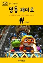 도서 이미지 - 원코스 서울005 명동 재미로 대한민국을 여행하는 히치하이커를 위한 안내서