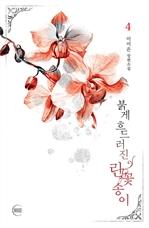 도서 이미지 - 붉게 흐드러진 란꽃송이