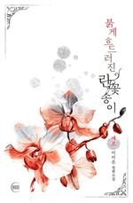 도서 이미지 - [합본] 붉게 흐드러진 란꽃송이 (전4권/완결)