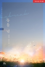 도서 이미지 - [합본] 동틀 녘 (전2권/완결)
