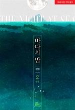 도서 이미지 - 바다의 밤