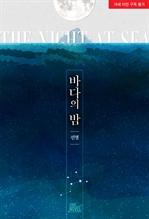도서 이미지 - [합본] 바다의 밤 (전2권/완결)