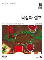 도서 이미지 - 묵상과 설교 2017년 11, 12월호