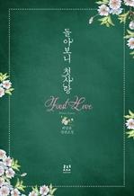 도서 이미지 - [합본] 돌아보니 첫사랑 (전2권/완결)