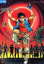 도서 이미지 - 골드 아프리카