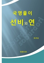 도서 이미지 - 국명풀이 선비와 연
