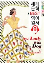 도서 이미지 - 개를 데리고 다니는 여인 The Lady With The Dog (세계 문학 BEST 영어 원서 304) - 원어민 음성 낭독