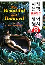 도서 이미지 - 아름답고도 저주받은 사람들 The Beautiful and Damned (세계 문학 BEST 영어 원서 305) - 원어민 음성 낭독