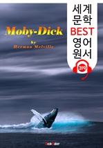도서 이미지 - 백경 Moby-Dick (세계 문학 BEST 영어 원서 319) - 원어민 음성 낭독