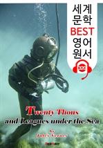 도서 이미지 - 해저 2만리 Twenty Thousand Leagues under the Sea (세계 문학 BEST 영어 원서 320) - 원어민 음성 낭독
