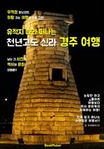 도서 이미지 - (유적지 따라 떠나는) '천년고도 신라' 경주 역사 여행!