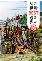 도서 이미지 - 캐비지(양배추)와 왕 Cabbages and Kings (세계 문학 BEST 영어 원서 327) - 원어민 음성 낭독
