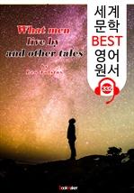 도서 이미지 - 사람은 무엇으로 사는가 What men live by and other tales (세계 문학 BEST 영어 원서 332) - 원어민 음성 낭독