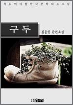 도서 이미지 - 구두 - 김동인 단편소설