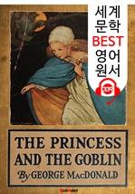 도서 이미지 - 공주님과 난쟁이 The Princess and the Goblin (세계 문학 BEST 영어 원서 339) - 원어민 음성 낭독
