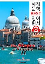 도서 이미지 - 베니스의 돌 II (The Stones of Venice II) : 세계 문학 BEST 영어 원서 341 - 일러스트 삽화 수록