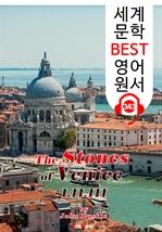 도서 이미지 - 베니스의 돌 I.II.III 전집 (The Stones of Venice I.II.III ) : 세계 문학 BEST 영어 원서 343 - 일러스트 삽화 수록(원어민 음성 제공)