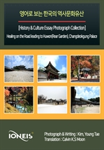 도서 이미지 - 영어로 보는 한국의 역사문화유산 [History & Culture Essay Photograph Collection] Healing on the Road leading to Huw