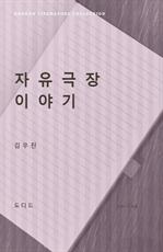 도서 이미지 - 자유극장 이야기 (한국문학전집: 김우진 01)