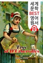 도서 이미지 - 테스 Tess of D'Urbervilles (세계 문학 BEST 영어 원서 356) - 원어민 음성 낭독