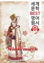 도서 이미지 - 미들마치 Middlemarch (세계 문학 BEST 영어 원서 360) - 원어민 음성 낭독