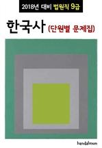 도서 이미지 - 2018년 대비 법원직 9급 한국사 (단원별 문제집)
