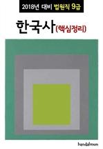 도서 이미지 - 2018년 대비 법원직 9급 한국사 (핵심정리)