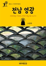 도서 이미지 - 원코스 시티투어013 전남 영광 대한민국을 여행하는 히치하이커를 위한 안내서