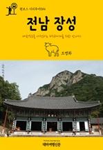 도서 이미지 - 원코스 시티투어014 전남 장성 대한민국을 여행하는 히치하이커를 위한 안내서
