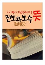 도서 이미지 - 진보와 보수 뜻 (시사단어, 그림한자사전)