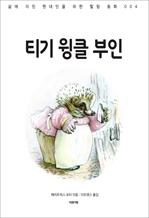 도서 이미지 - 티기 윙클 부인