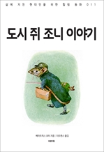 도서 이미지 - 도시 쥐 조니 이야기