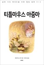 도서 이미지 - 티틀 마우스 아줌마