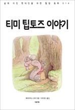 도서 이미지 - 티미 팁토즈 이야기
