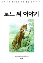 도서 이미지 - 토드 씨 이야기