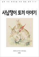 도서 이미지 - 사납쟁이 토끼 이야기