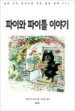 도서 이미지 - 파이와 파이틀 이야기