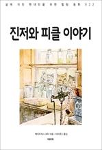 도서 이미지 - 진저와 피클 이야기