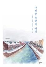 도서 이미지 - 다정한 여행의 배경